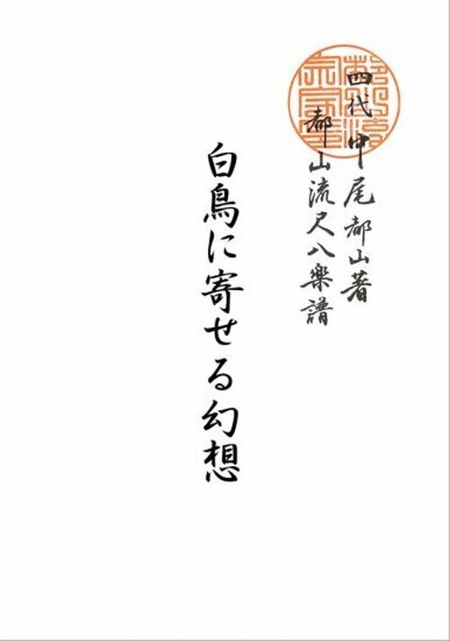 T32i390 Shinkyoku(Shakuhachi/K. Kyozan /Full Score)