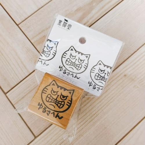 【在庫限り】関西弁ネコ「ゆるさへん」