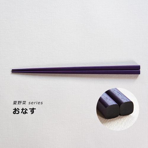 うるしおいしおはし 夏野菜シリーズ(5色)