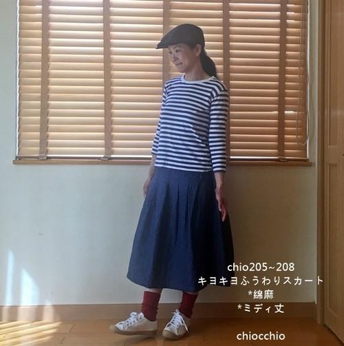 chio205-208(綿麻)優しく包まれてるキヨキヨふうわりスカート*ミディ丈