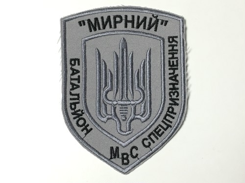 Ukraine military patch 3