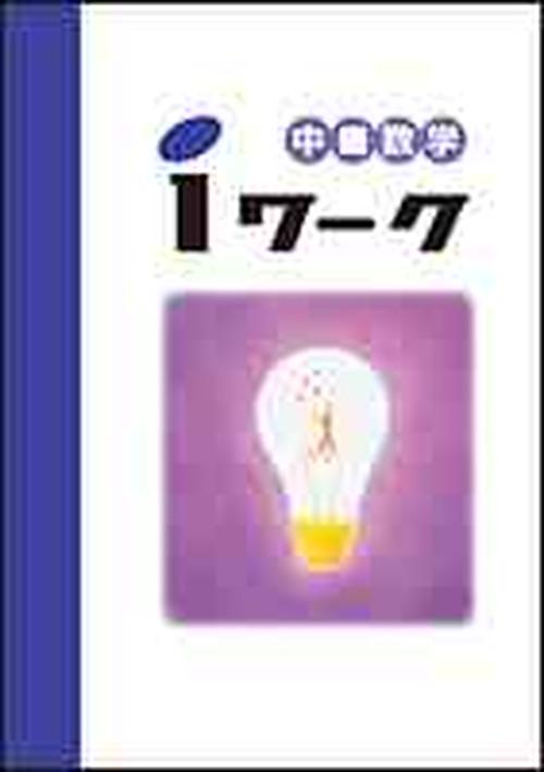 育伸社 i ワーク (アイワーク) 数学 中1〜3 2020年度版 各準拠(選択ください) 新品完全セット ISBN なし c002-570-000-mkj-bn-lo
