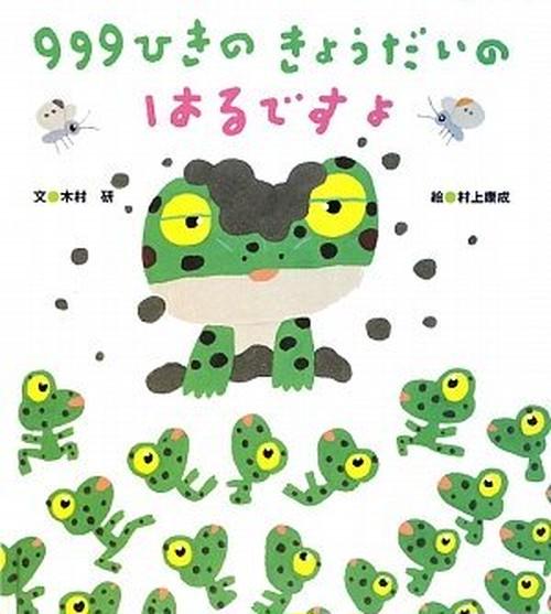 カエルの絵本 999ひきのきょうだいのはるですよ
