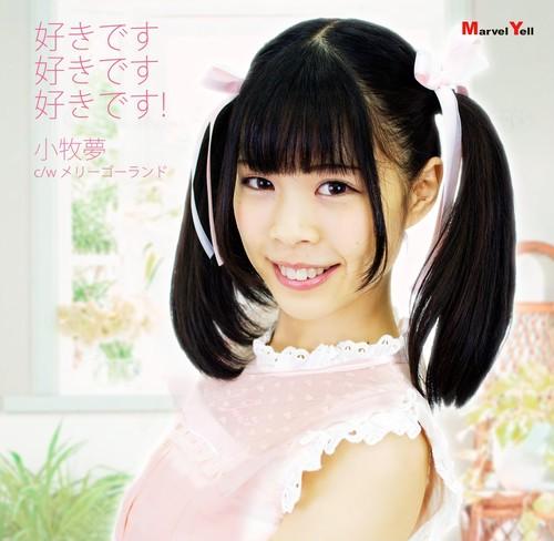 小牧夢 CD「好きです好きです好きです!」