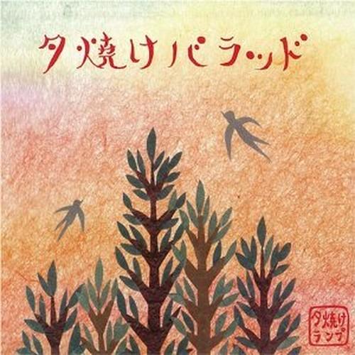 夕焼けランプ 1st Album「夕焼けバラッド」