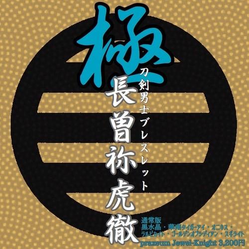 106;長曽祢虎徹 極 ブレスレット 通常版 ver.1.01