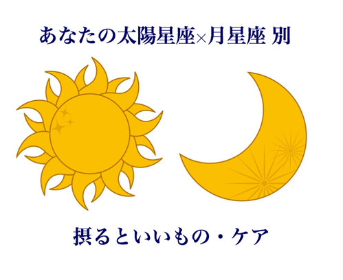 あなたの太陽星座×月星座 で摂るといいものやケア、教えます♡
