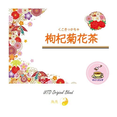 ベースのお茶が選べる 枸杞菊花茶(ティーバッグタイプ)