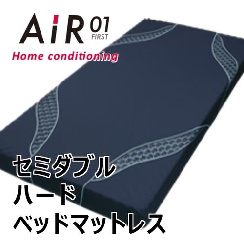 [エアー01]ベッドマットレス ハード セミダブル