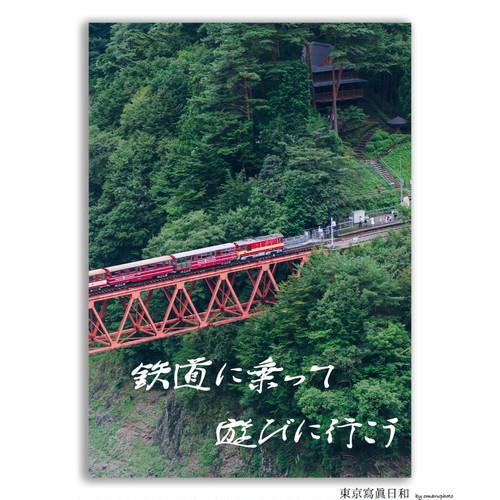 写真集「鉄道に乗って遊びに行こう」