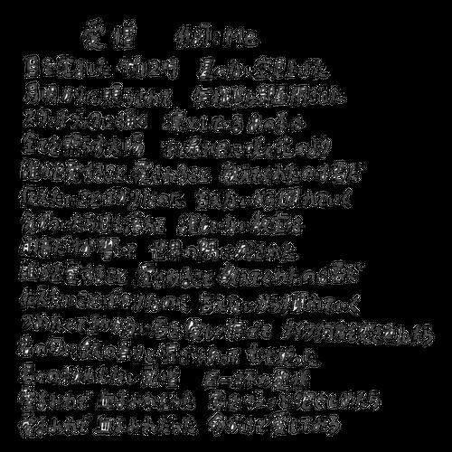限定シングル「愛憎+3」