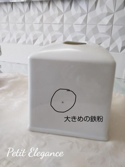 【売り切り】大きめ&目立つ鉄粉あり・スクエアティッシュボックス