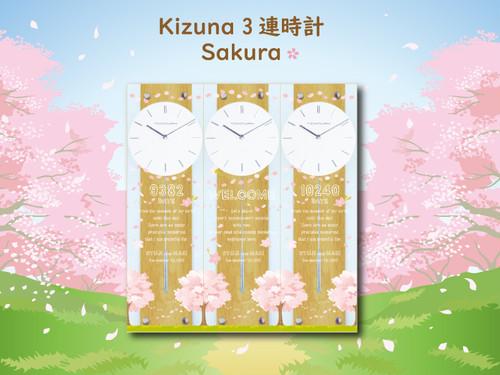 ウェディング ウェルカムボード + ご両親贈呈品 Kizuna3連時計 Sakura  桜 【送料無料】 結婚式・イラスト・文字・おしゃれ・春