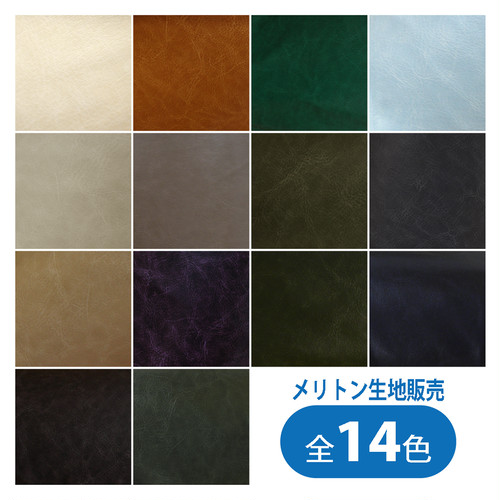【生地販売】合成皮革メリトン【メーカー廃番の為在庫限り】