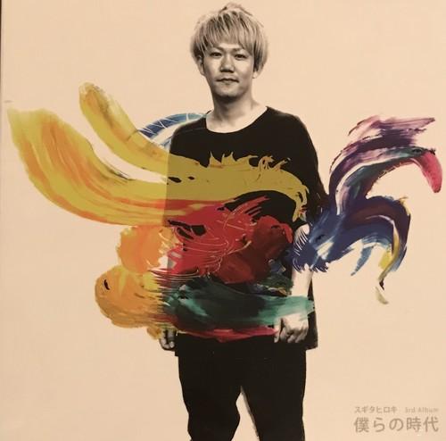 [3rdアルバム]僕らの時代