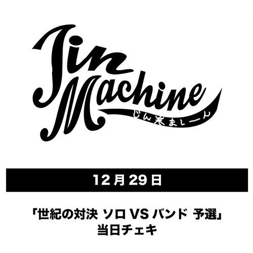 【Jin-Machine】12/29「世紀の対決 ソロVSバンド 予選」当日チェキ
