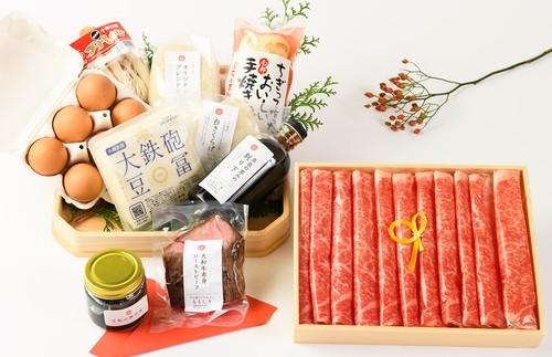 大和牛の上すき焼き 迎春パック お肉600g /クール便