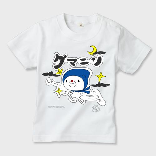クマニン参上!! かわいいキッズTシャツ おしゃれ ※お肌にやさしいガーメントインクジェット印刷