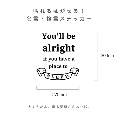 貼れるはがせる!You'll be alright if you have a place to sleep.ウォールステッカー
