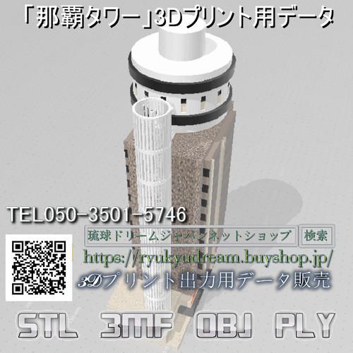 「那覇タワー」3Dプリント用データ