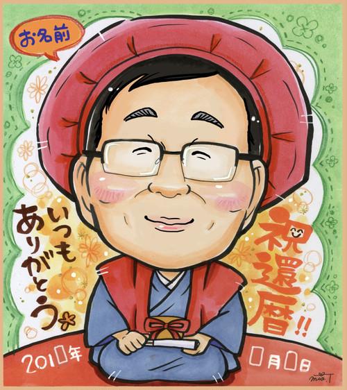 【色紙・A4】1名入り長寿祝いセット 全身(絵師:みお)