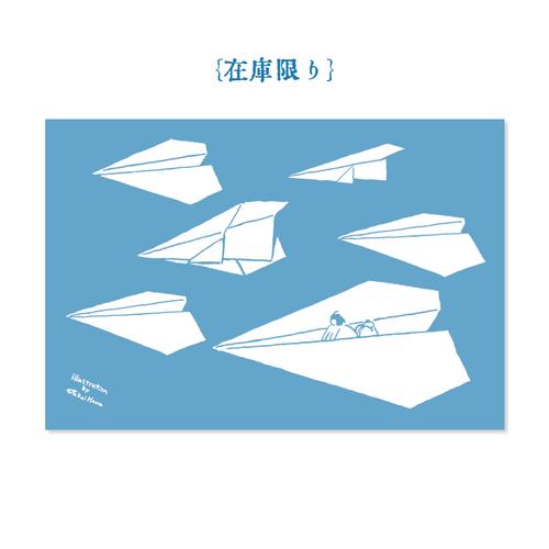 ポストカード ' 紙飛行機 '