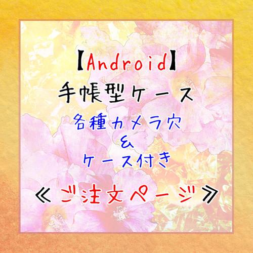 【Android】手帳型ケース(※各種カメラ穴&ケース付き)《ご注文ページ》