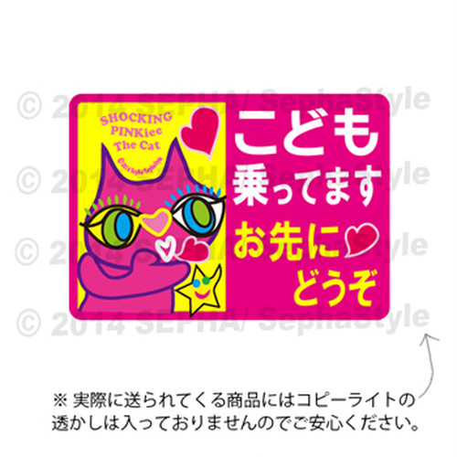 ステッカーサイン 「こども乗ってます お先にどうぞ♡」 高耐水&耐候性ステッカーサイン: 猫のショッキングピンキー 期間限定特別デザイン(慌てて地球に来ると付けヒゲ忘れちゃう貴重な瞬間)