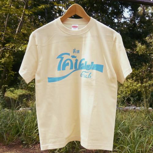 タイ風クラブT【バニラ】