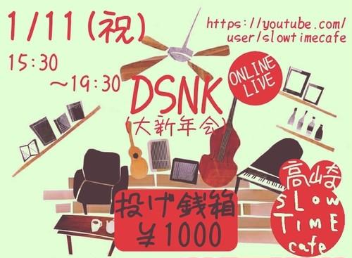 1/11 DSNK ONLINE LIVE 投げ銭1000