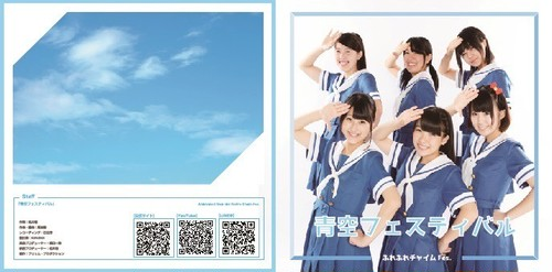 【デジタル音源】青空フェスティバル
