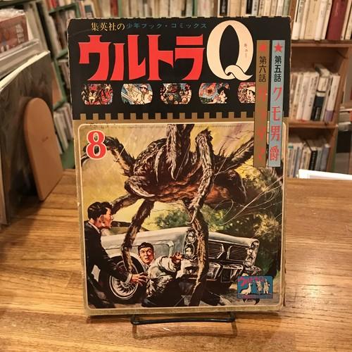 ウルトラQ 8 第五:クモ男爵、六話:ガラダマ