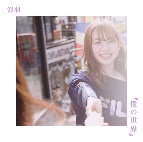 海羽 2nd single「僕の世界 / 夢」
