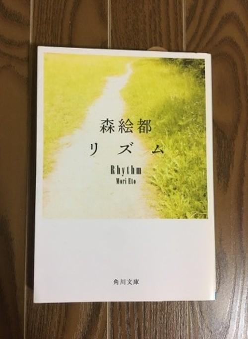 『リズム』森絵都(角川文庫)