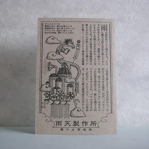 雲乃上商店街・雨天製作所