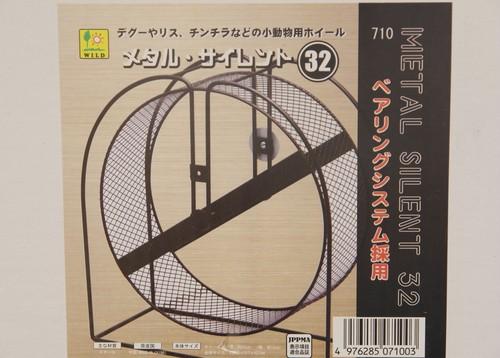 【三晃商会】メタルサイレント32