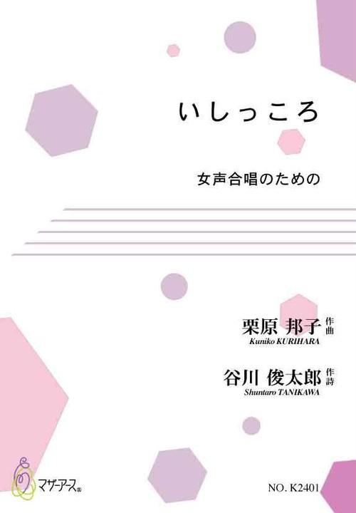 K2401 ISHIKKORO(Female chorus and Pino/K. KURIHARA /Full Score)
