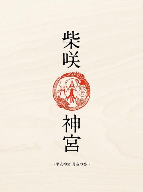 《DVD》柴咲コウ「柴咲 神宮」〜平安神宮 月夜の宴〜