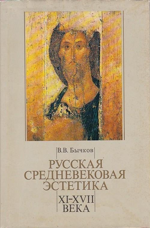 「ロシア中世の美学(6-17世紀)」В. В. Бычков