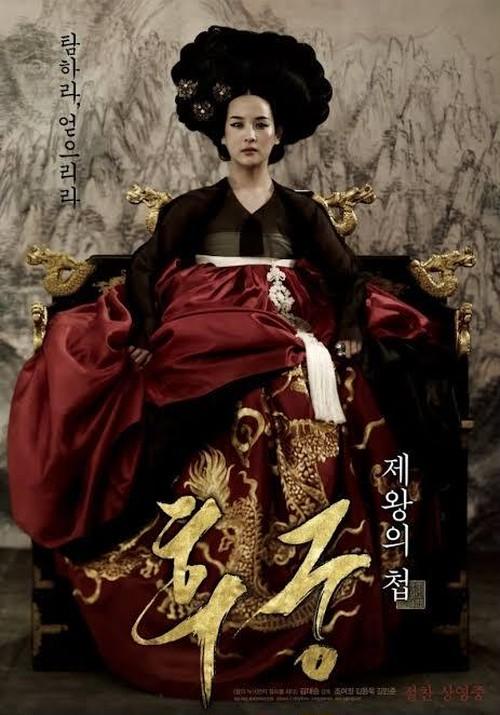 ☆韓国映画☆《後宮の秘密》DVD版 送料無料!