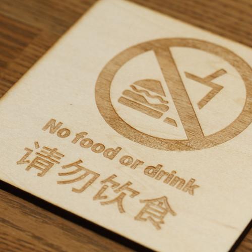 飲食禁止 木製プレート 中国語バージョン