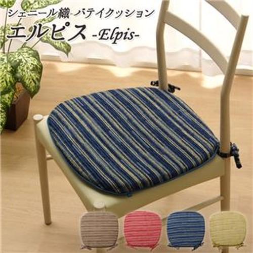 北欧風 椅子クッション/座布団 【バテイ型】 約43×41cm 日本製 洗える シェニール織 『エルピス』