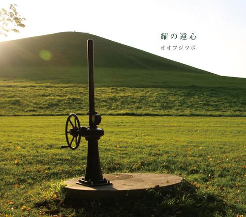 オオフジツボ / 燿の遠心