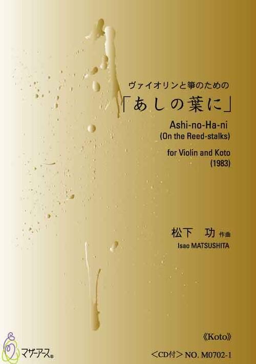 M0702 あしの葉に  (バイオリン,箏/松下功/楽譜)