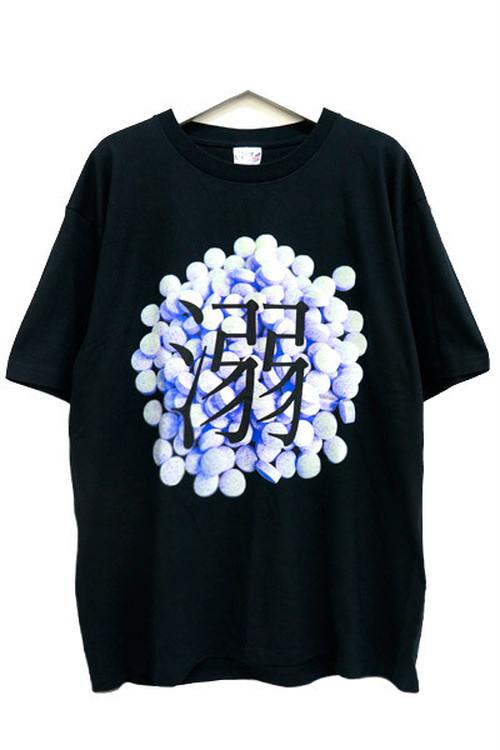 溺薬 T-shirts (Black)