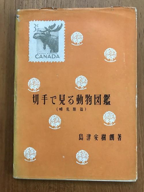 切手で見る動物図鑑(哺乳類編)