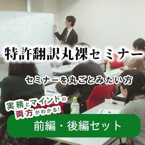 特許翻訳丸裸セミナー