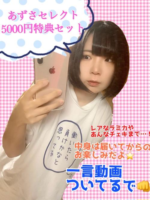 あずさセレクト☆5000円特典セット