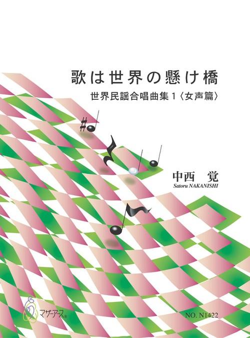 N1422 Song is the bridge of the world(Fe-chor.  Pf./S.NAKANISHI/Score)