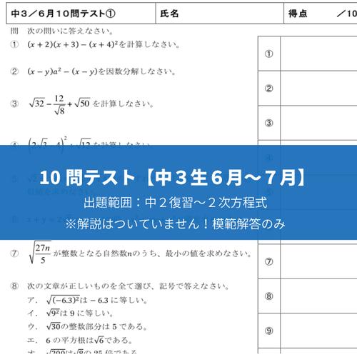 【解説なし】10問テスト中3/6月〜7月号(9枚セット)